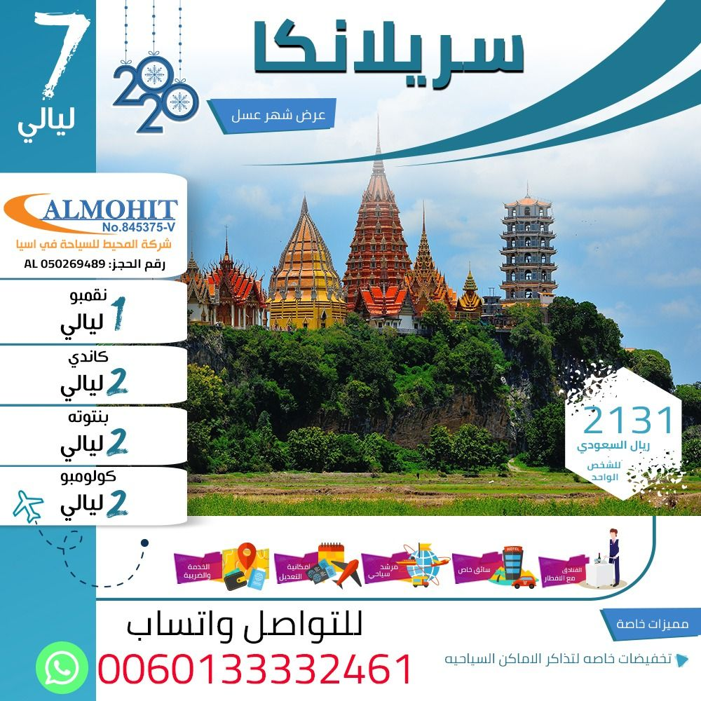 رحلات سريلانكا Tourism Map Screenshot Map
