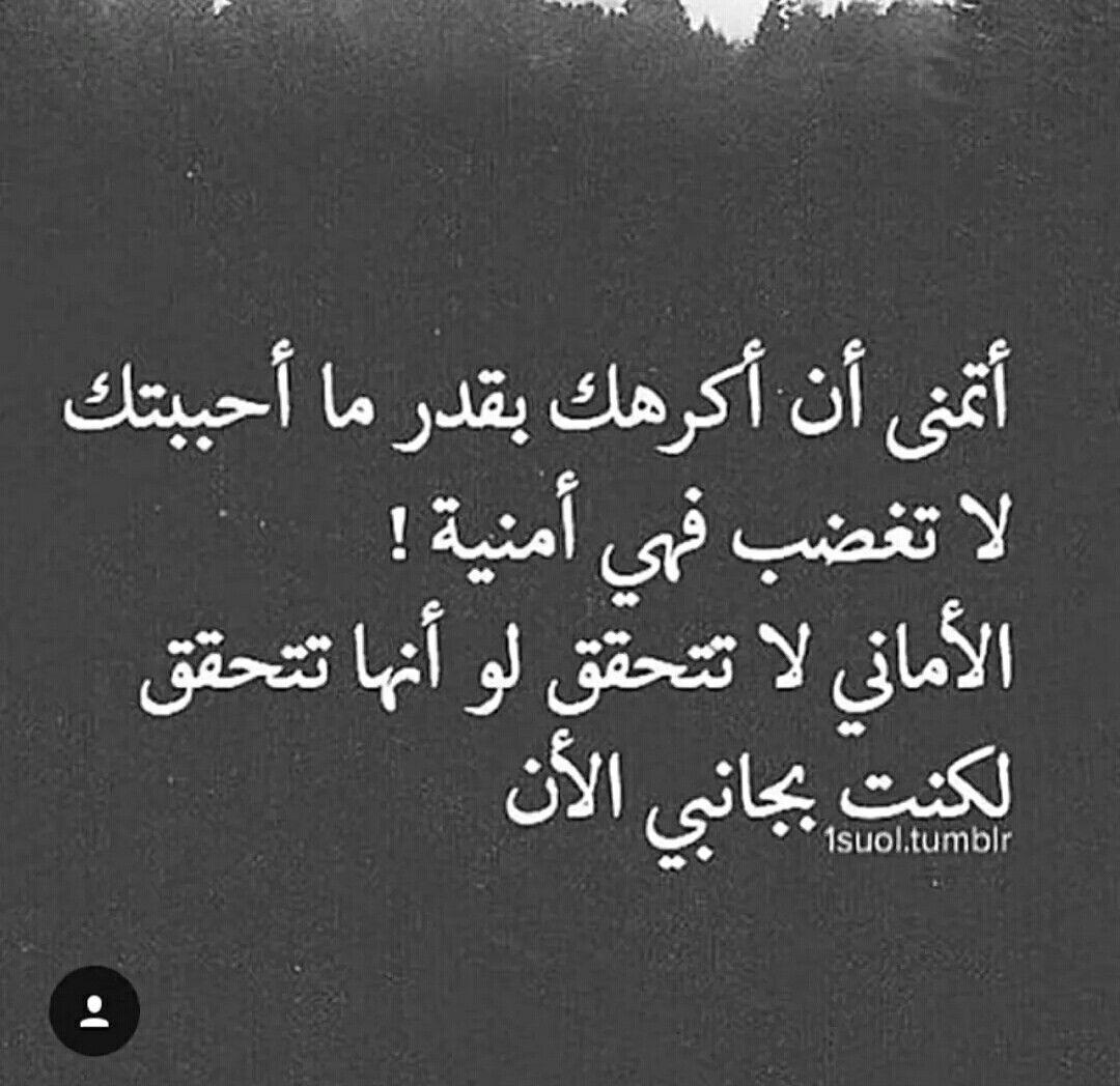 Pin by asrar adam on كلام جميل | Arabic quotes, Arabic words