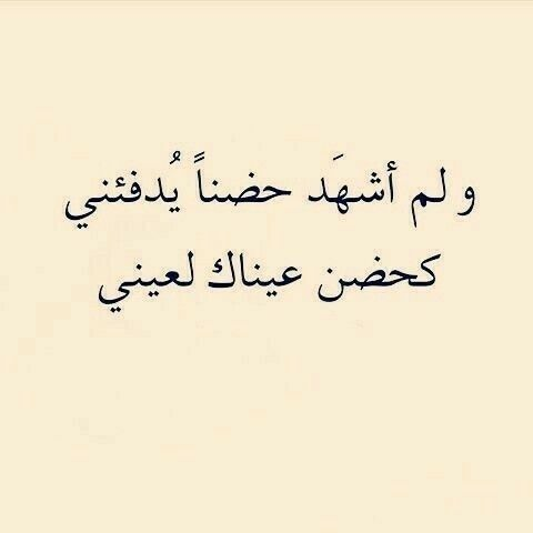 Image About فدوووة In ام عيون عسليه By Mshamma ღ Quotes Love Words Words