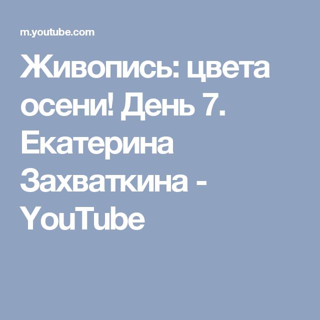 Живопись: цвета осени! День 7. Екатерина Захваткина - YouTube