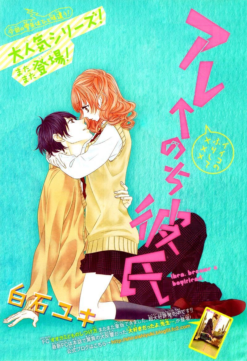 Are After Boyfriend Mangá romance, Mangá shoujo, Shoujo