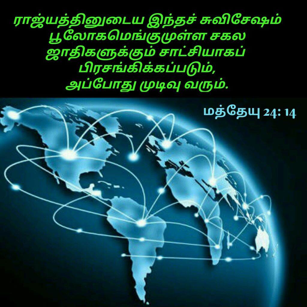 Pin by Tamil mani on Tamil Bible Verse Wallpapers Urdu