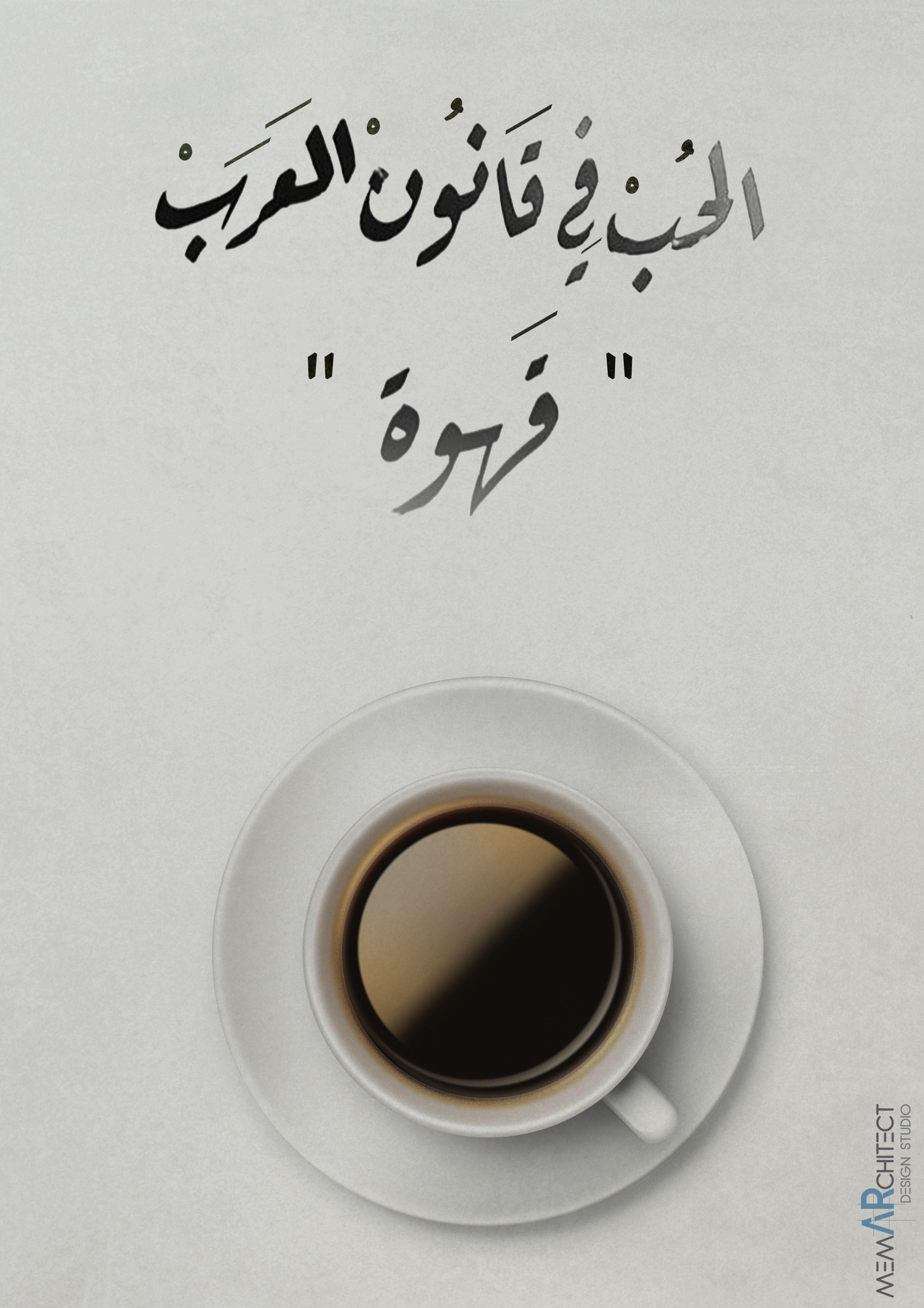 الحب في قانون العرب قهوة Arab Coffe Love Kahvi Ask Coffee Jokes Coffee Quotes Coffee Love