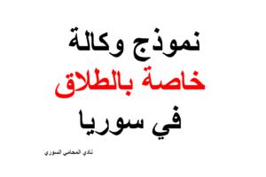 صيغ العقود و الدعاوي Archives نادي المحامي السوري Arabic House Map Calligraphy