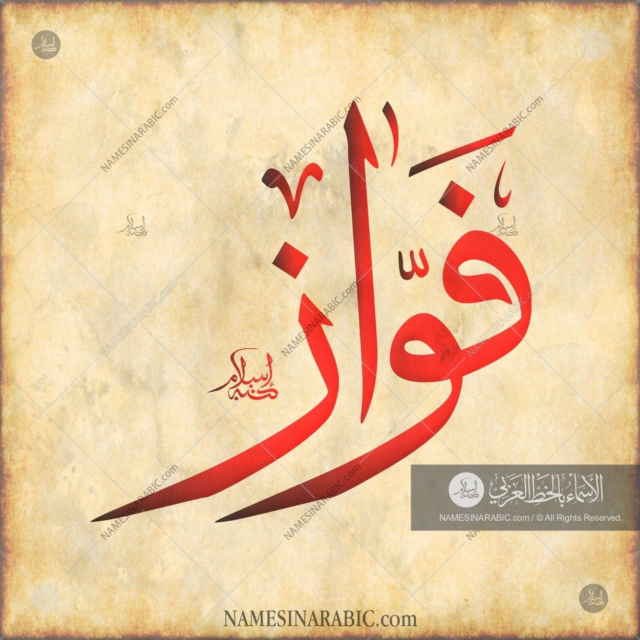 Fawwaz Name In Arabic Calligraphy Arabic Calligraphy Design Calligraphy Calligraphy Name