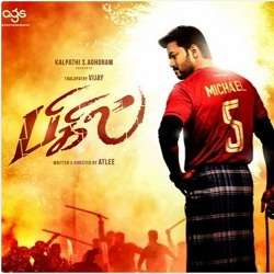 Singappenney (With images) Mp3 song download, Mp3 song