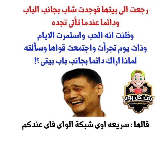 نكت مضحكة جد ا تفرفشك ولم يراها الكثير وصور عليها نكت موقع مصري Funny Comments Jokes Funny Quotes