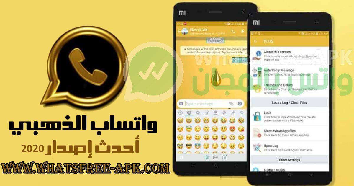 تحميل واتس ذهبي Download Whatsapp Gold احدث اصدار 2020 Whatsapp Gold ضد الحظر V9 95 Whatsapp Gold Messages Cleaning