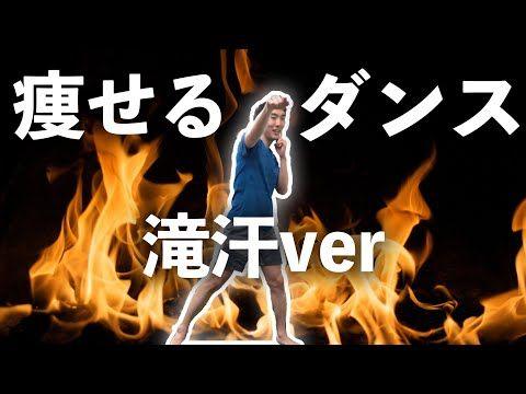 【1日1回】約10分の痩せるダンスでみるみる脂肪燃焼!【ダイエット】 - YouTube