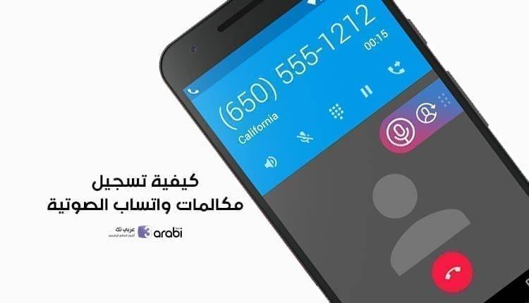 كيفية تسجيل مكالمات واتساب الصوتية على هواتف اندرويد In 2020 Samsung Galaxy Phone Galaxy Phone Galaxy