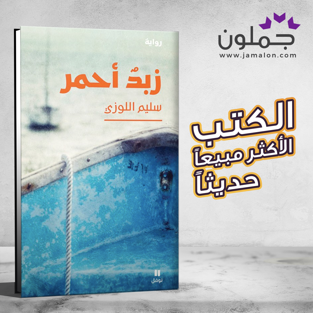 رواية زبد أحمر Books Book Cover Cover