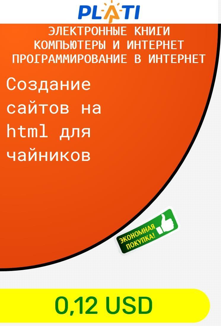 Создание html сайтов для чайников автопрофи официальный сайт самара