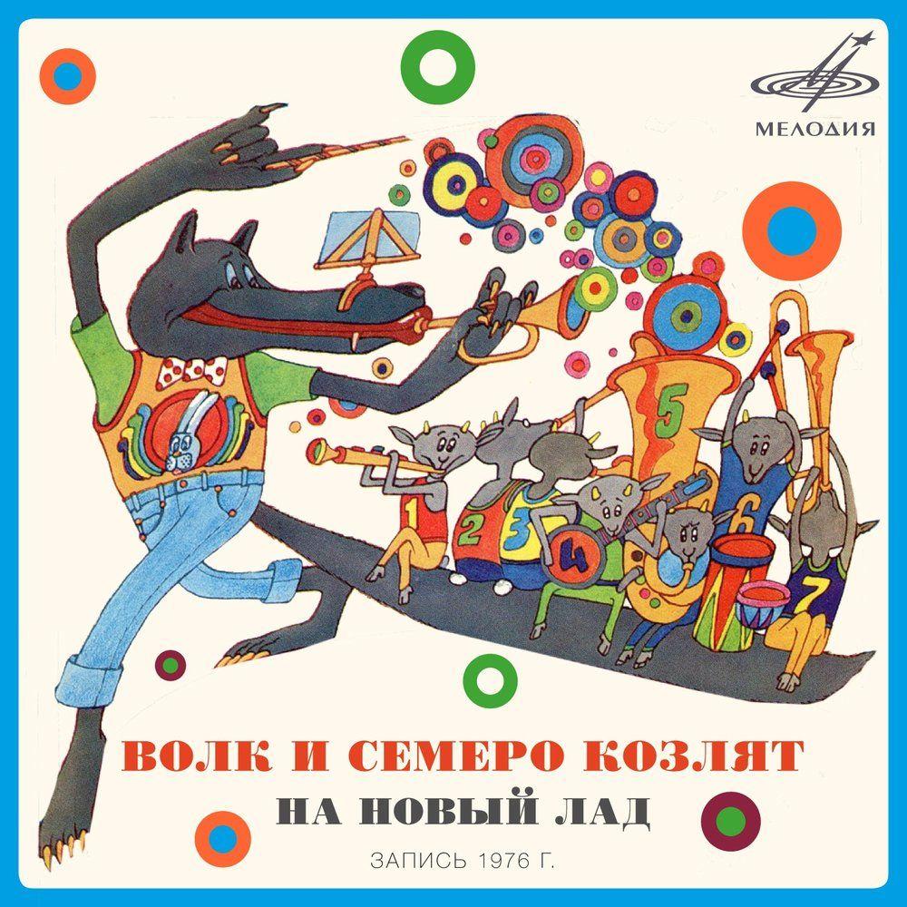 Волк и семеро козлят на новый лад (1979) | Сказки, Козлята ...