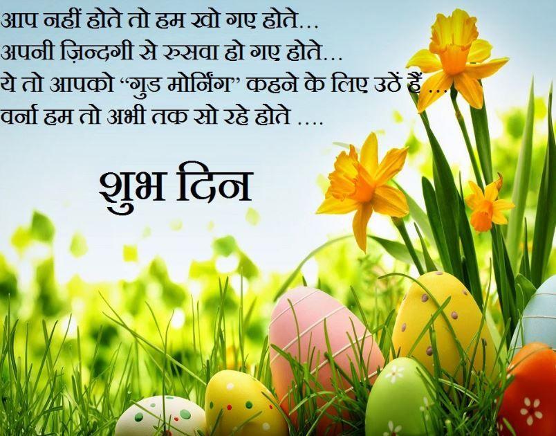 Hindi Morning
