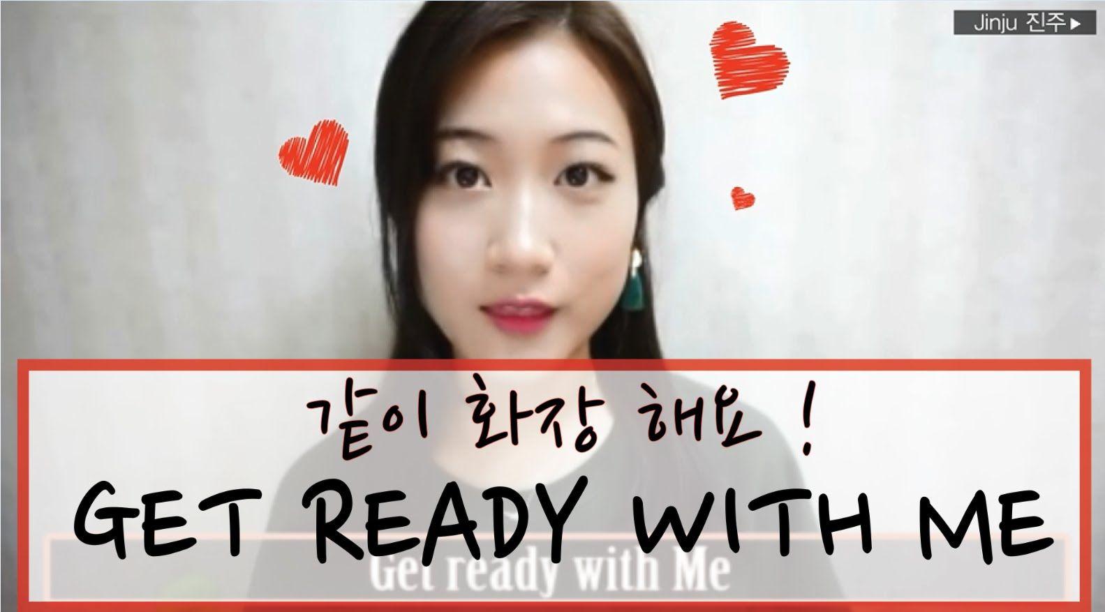 [Eng] 같이 화장 해요! 등교하기전, 데일리 메이크업   Get Ready With Me ! ♥