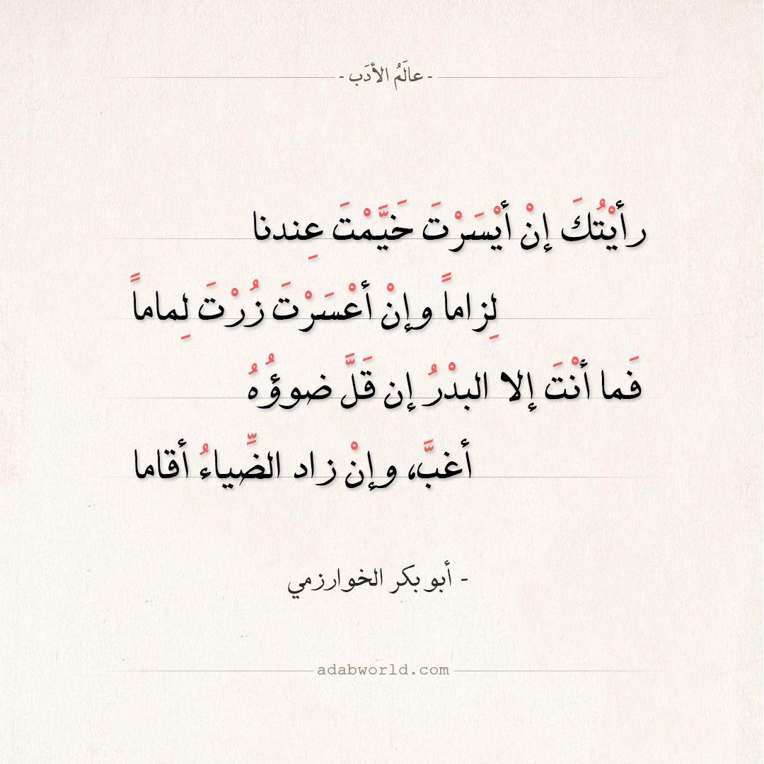 شعر أبو بكر الخوارزمي فما أنت إلا البدر إن قل ضوؤه عالم الأدب Math Arabic Calligraphy Math Equations