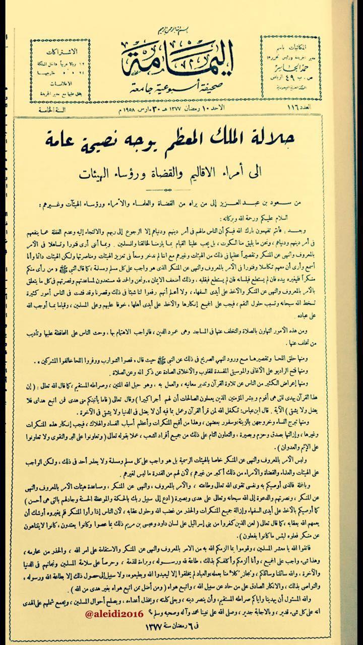 Pin By Jiji On King Saud Ben Abdulaziz Egyptian History My King Old Photos