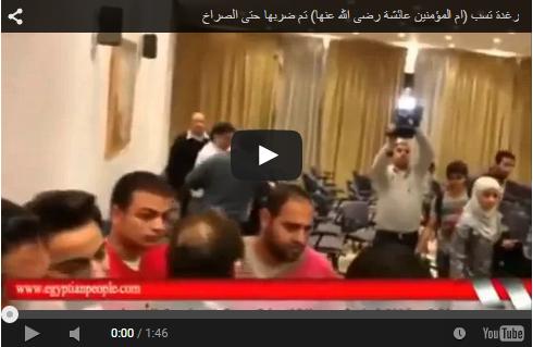 رغدة تسب (ام المؤمنين عائشة رضى الله عنها) تم ضربها حتى الصراخ | مصر دوت كوم