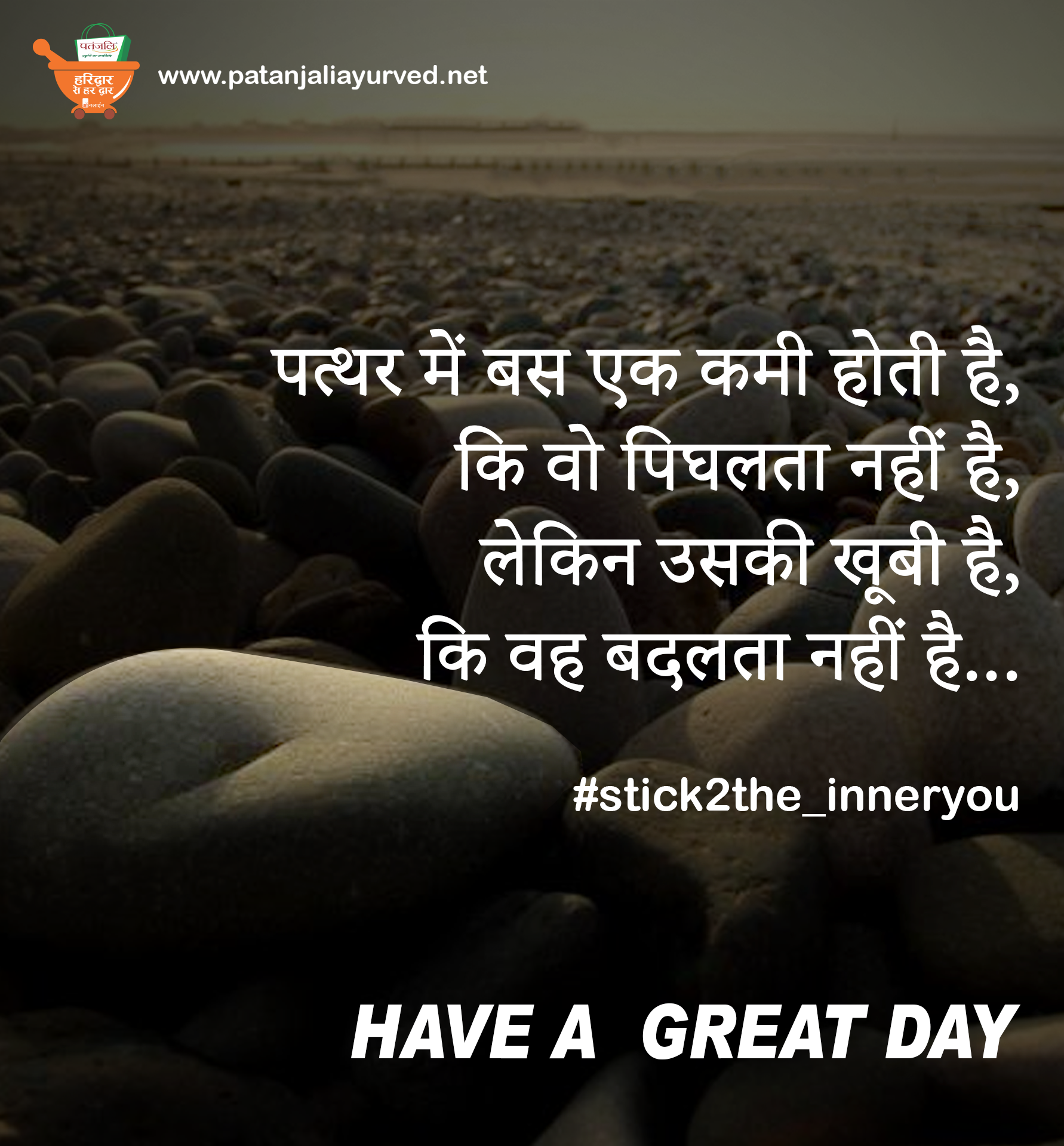 Patanjalionline Hindiquotes Morningquotes Quoteoftheday With
