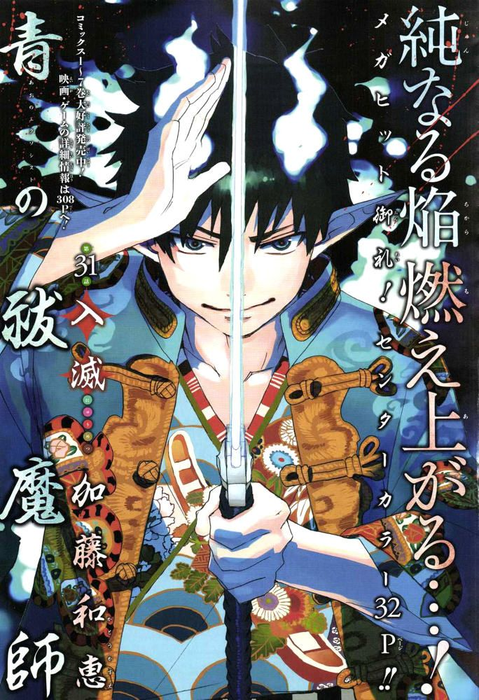 Rin okumura (from BLUE EXORCIST) Must read/watch, just