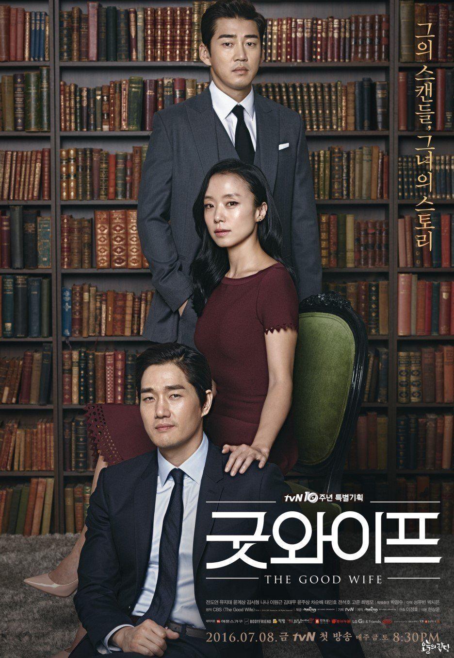 The Good Wife 굿 와이프 Korean Drama Picture The Good Wife Korean Good Wife Korean Tv Series