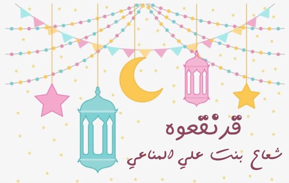 Pin By Lamsat Adv On Card Clip Art Pattern Design Eid Mubark