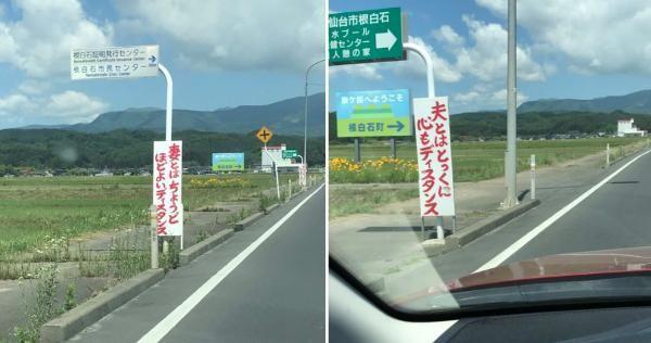 仙台市郊外の泉ヶ岳に向かう道路の看板がソーシャルディスタンスからもじった内容で面白すぎると話題になっています。