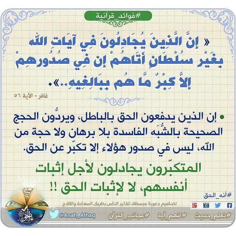 Pin On تأملات قرآنية