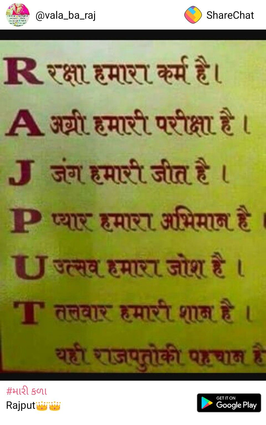 Pin By Mori Jitendrasinh On Rajputi Culture Rajput Quotes Quotes
