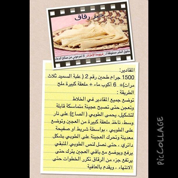 خبز رقاق Arabic Food Cooking Recipes Cooking