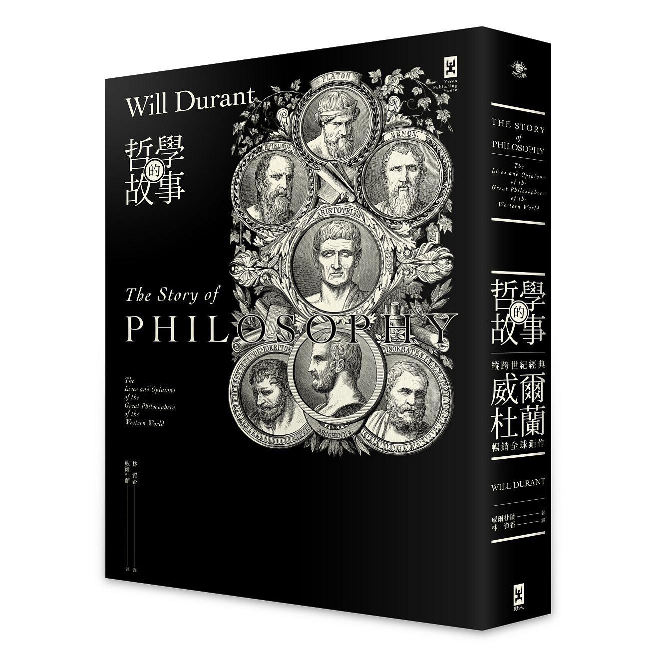 哲學的故事 跨世紀經典 威爾杜蘭暢銷全球鉅作 The Story Of Philosophy The Lives And Opinions Of The Great Philosophers Of The Western Worl Great Philosophers Book Cover Philosophy