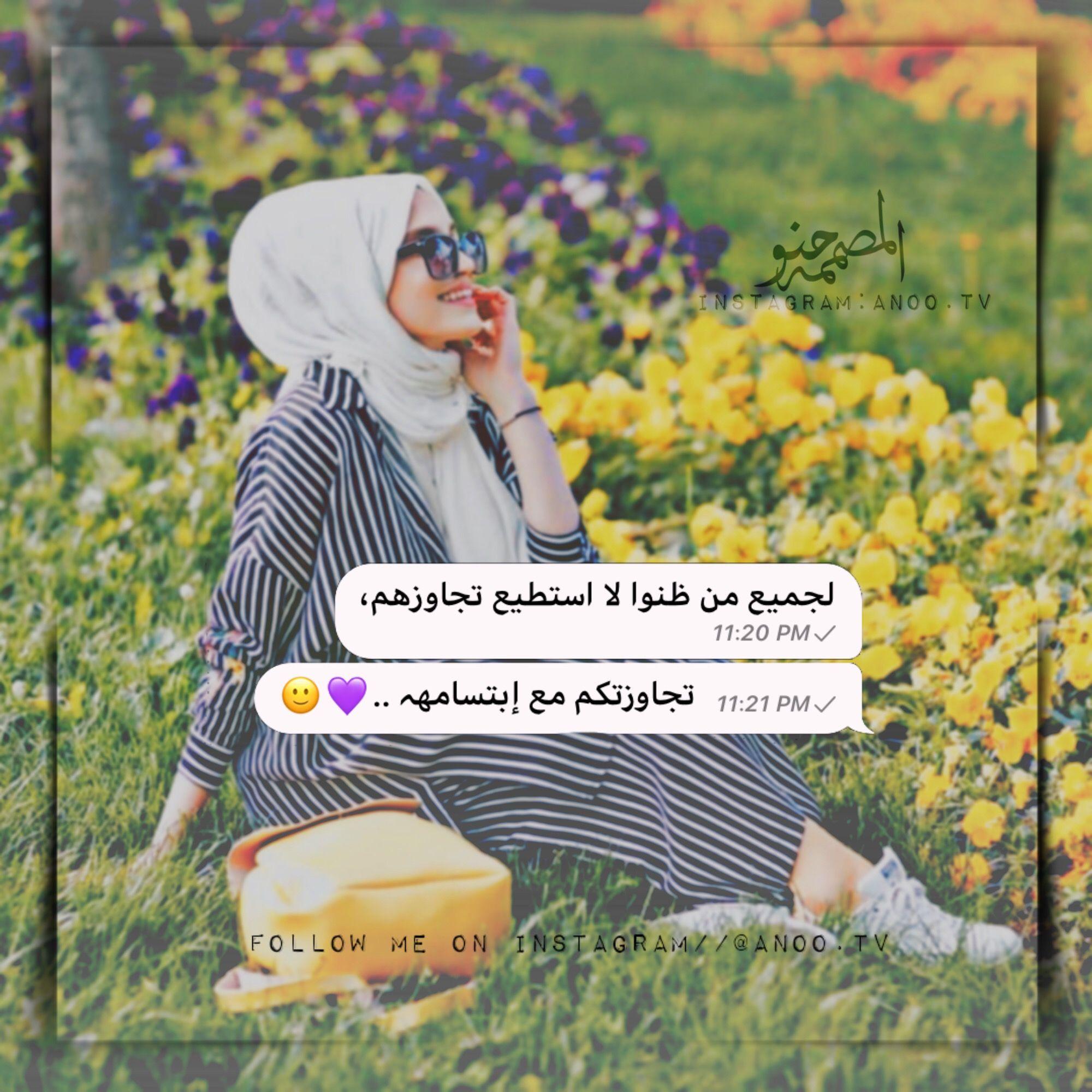 اكسبلور فولو ي حلو رئيكم يهمني تصاميمي تصاميم عراقية تصاميم خليجية تصاميمي Movie Quotes Funny Anime Art Girl Stylish Girl Images