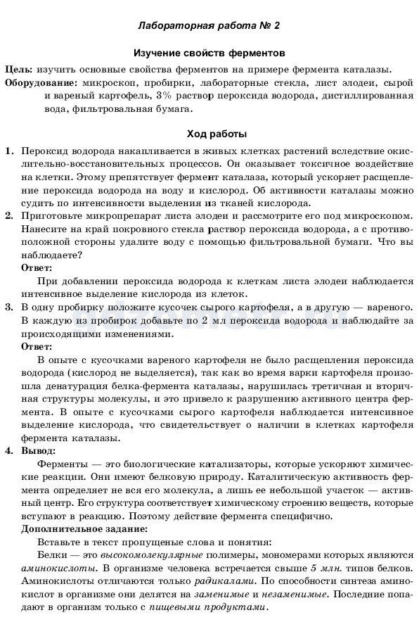 Спишу.ру 7 класс обществознание