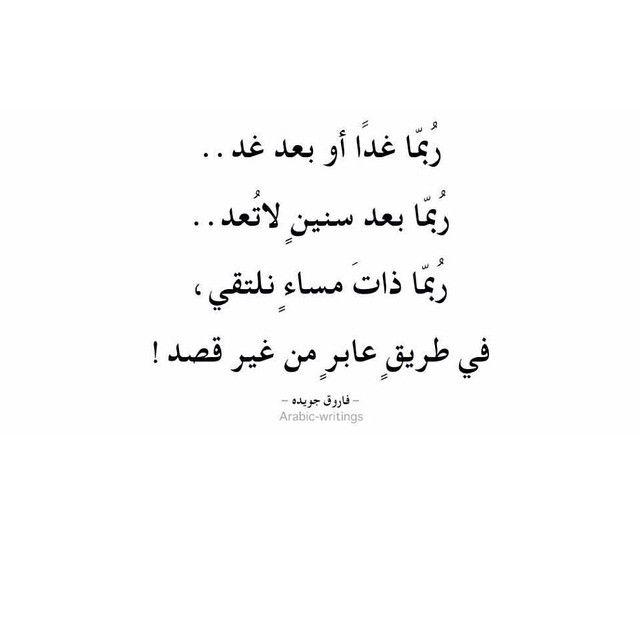 فاروق جويدة Words Quotes Reminder Quotes Romantic Quotes