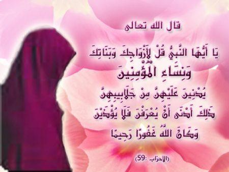 بوستات دينيه عن الحجاب ما اجمله فرضه الله على كل مسلمة صور دينية اسلامية Quran Verses Tattoo Quotes Islamic Images