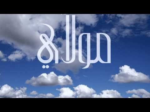 مولاي قد نامت عيون ـ محمد عبيد Youtube Songs Music