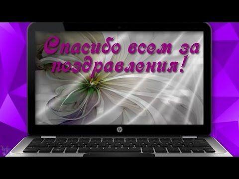 Spasibo Za Pozdravleniya Blagodaryu Youtube S Izobrazheniyami