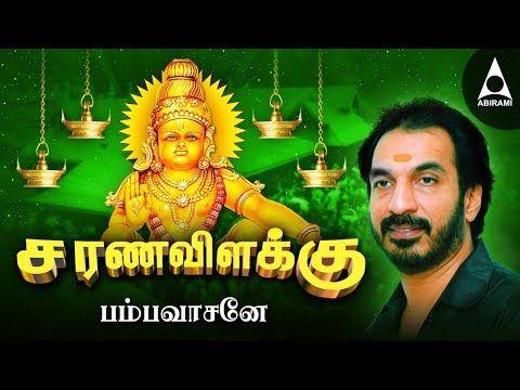 Pampavasane - Ayyappan Songs in Tamil - Sarana Vilakku