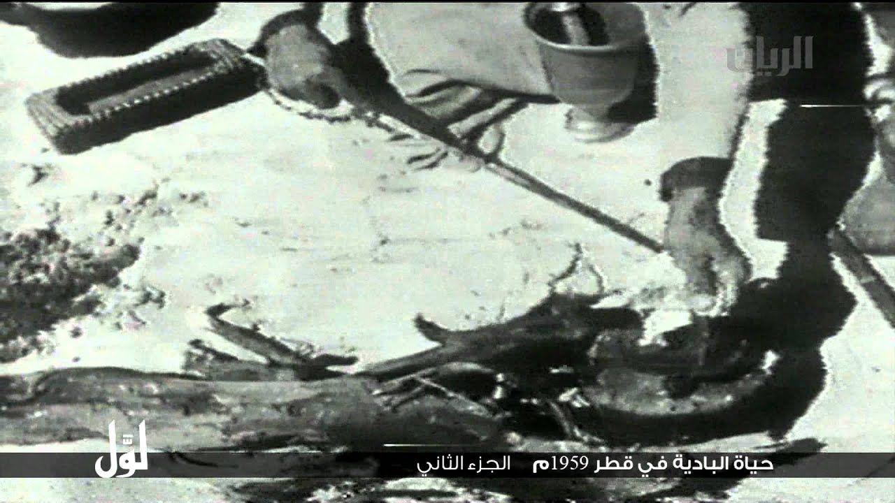 لـــو ل حياة البادية في قطر 1959م الجزء الثاني Historical Figures Master Chief Historical