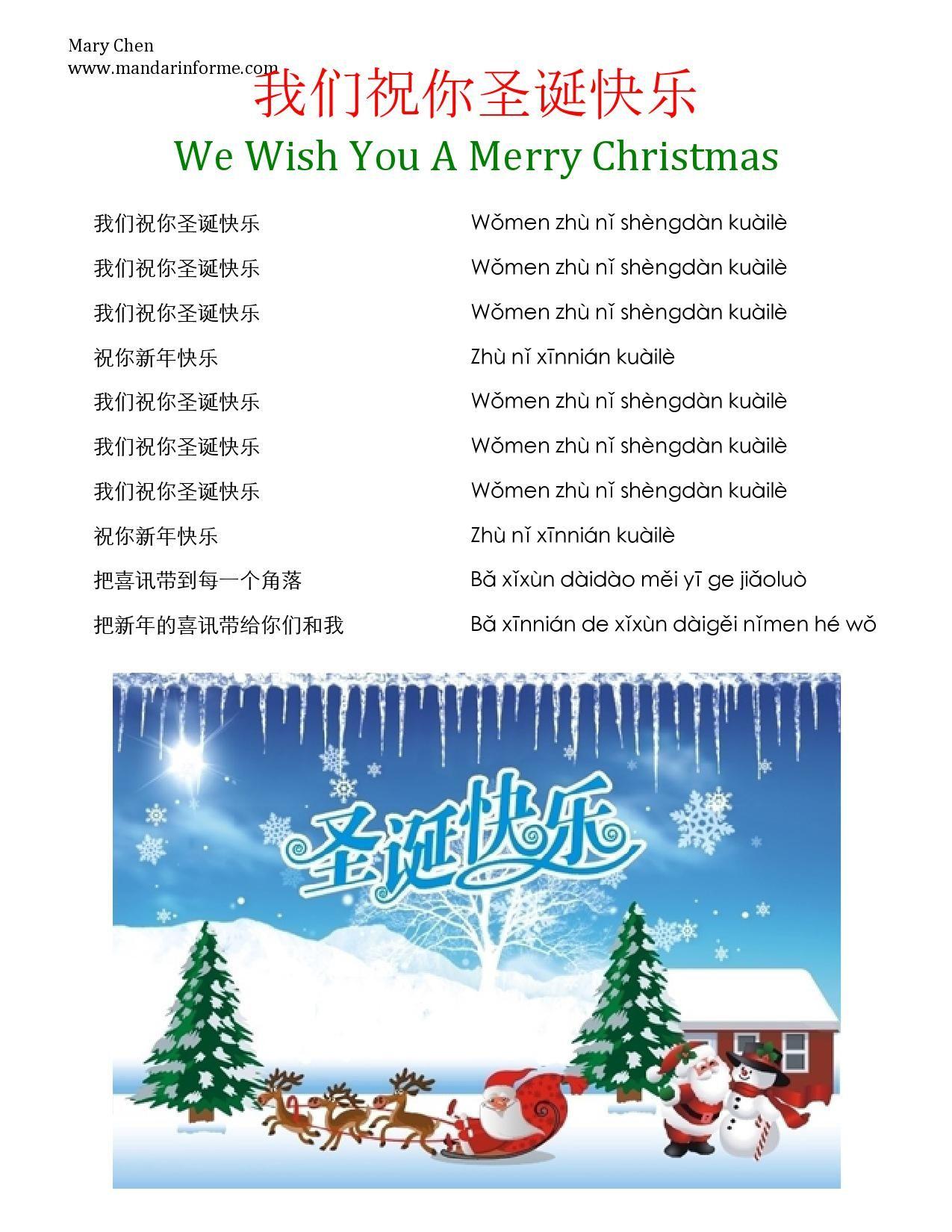 我们祝你圣诞快乐 We Wish You A Merry Christmas lyrics Merry