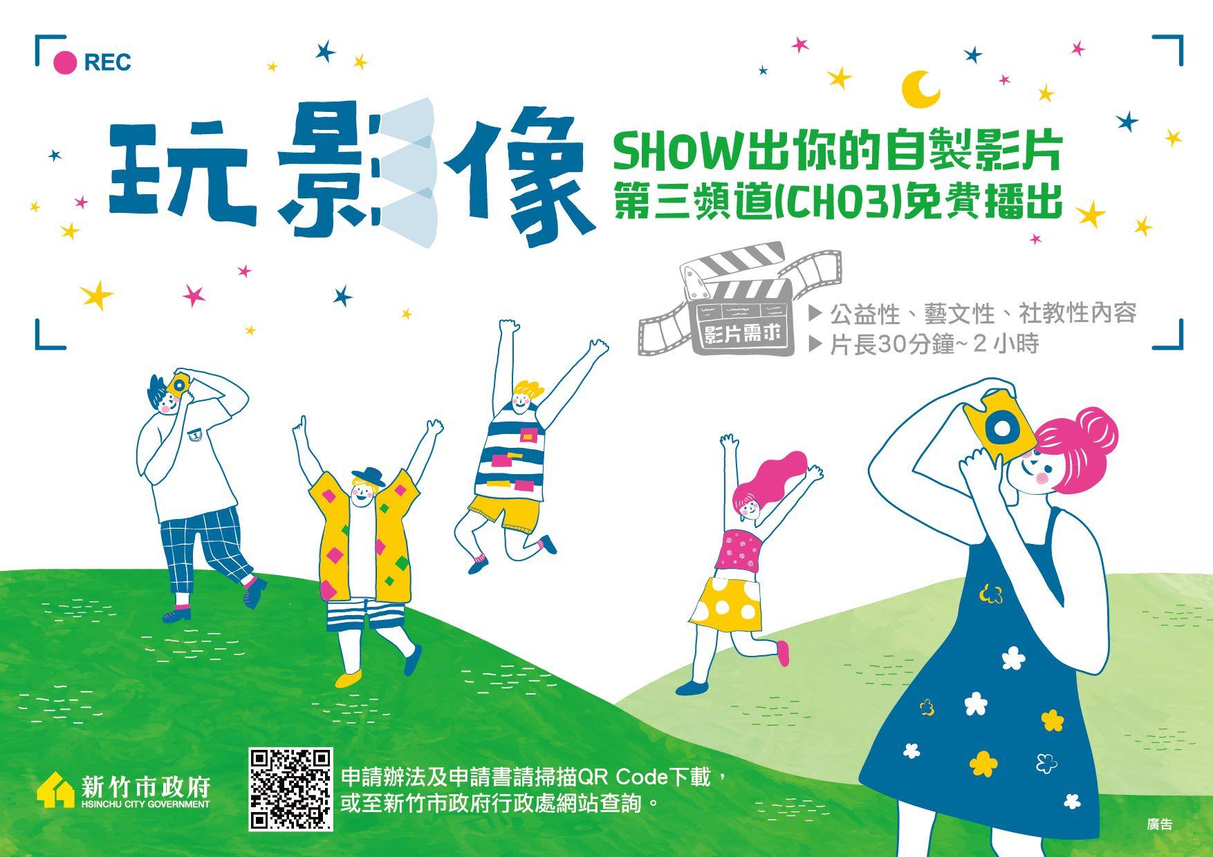 「臺北市公用頻道 LOGO」的圖片搜尋結果 Poster, Map