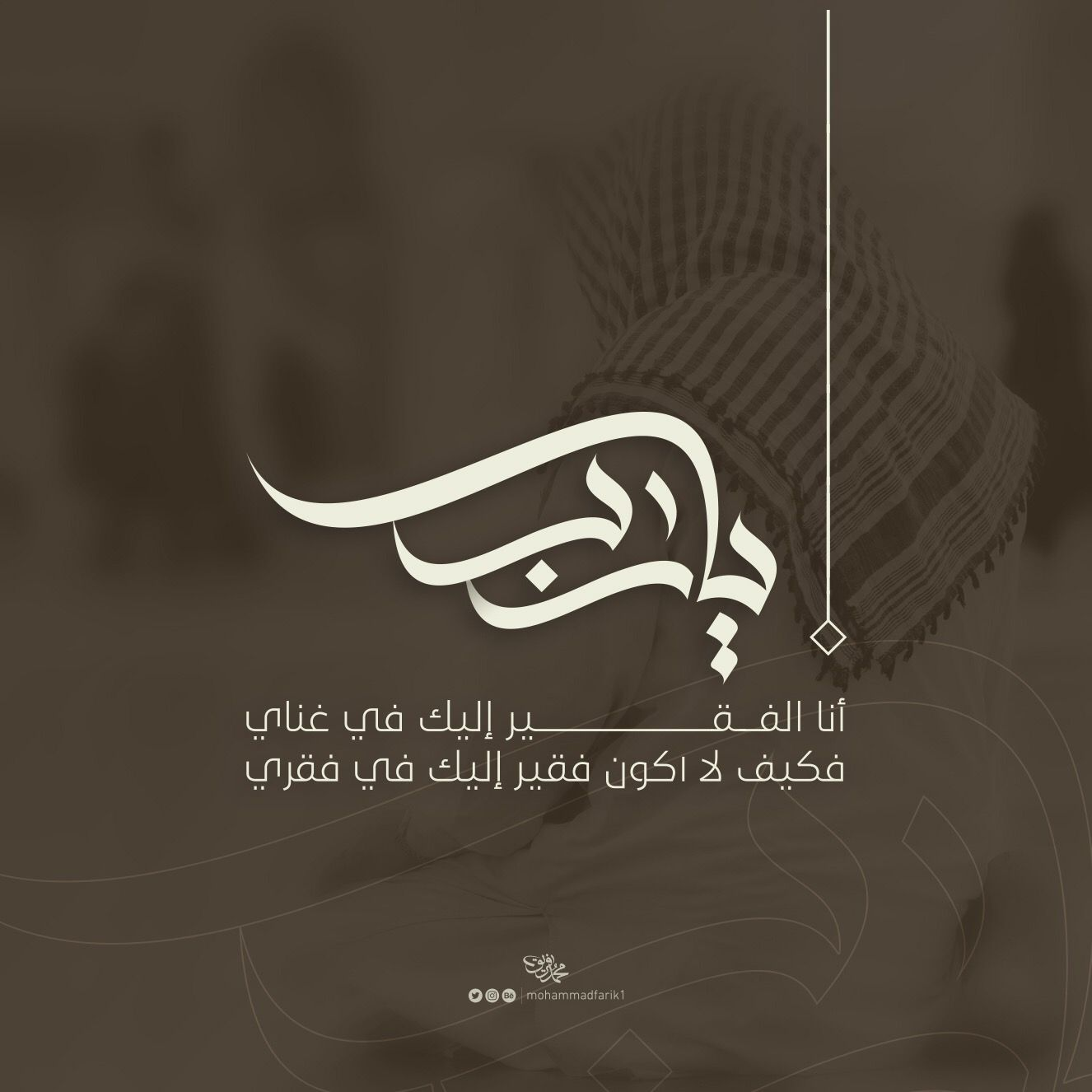 يارب في الخط العربي الحر Ya Allah Of Arabic Freehand Calligraphy Logo Arabic Calligraphy Art Typography Logo Inspiration
