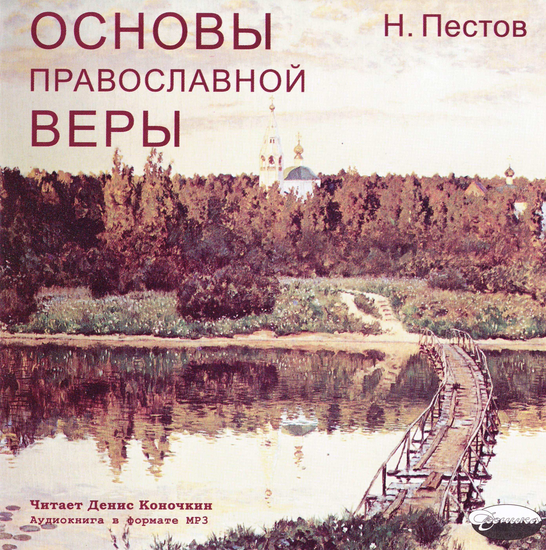 Православные книги аудио скачать бесплатно