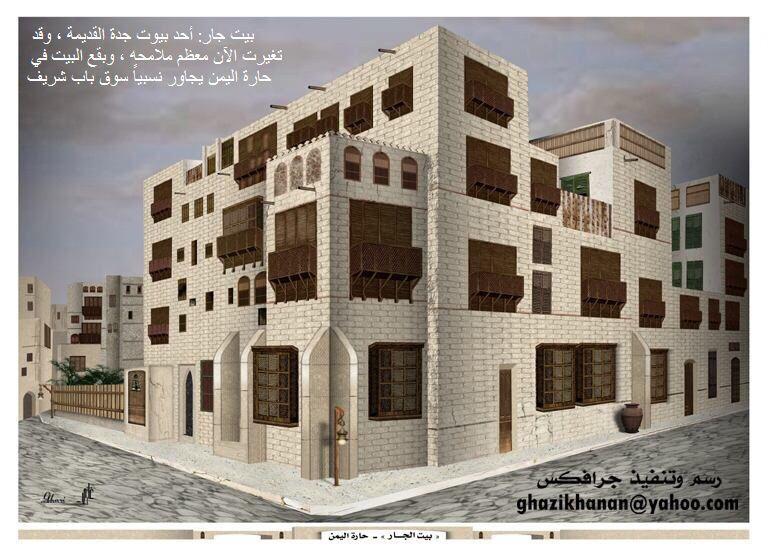 السعودية الحجاز جدة بيت جار بحارة اليمن وقرب باب شريف House Styles House Mansions