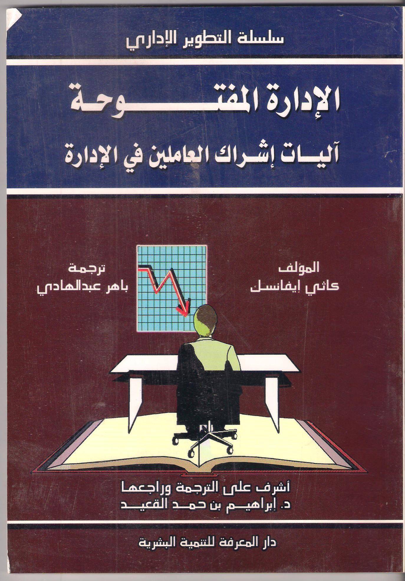 الإدارة المفتوحة Arabic Books Management Books Book Lovers