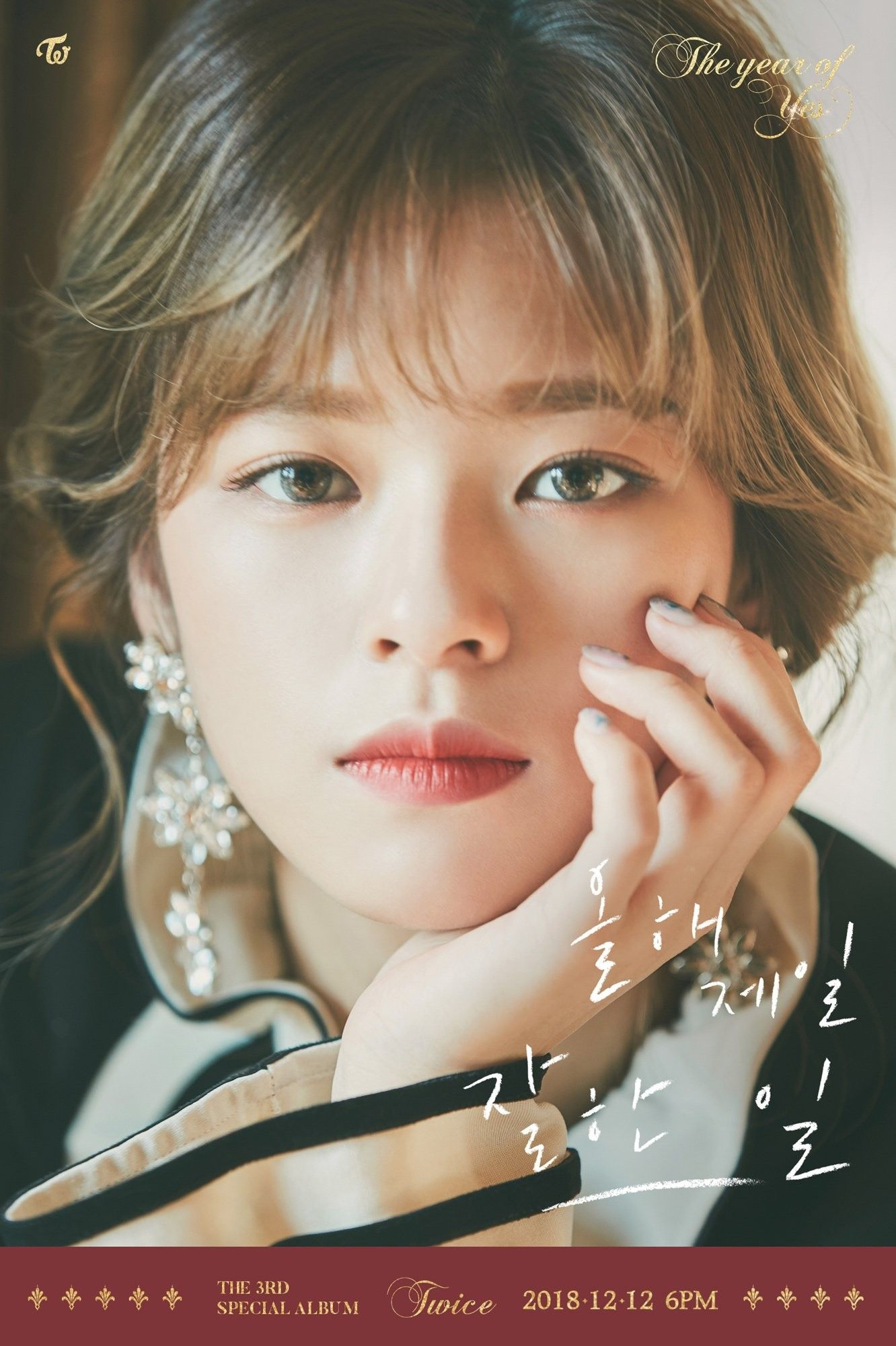 Twice Jeongyeon The Year Of Yes The Best Thing I Ever Did