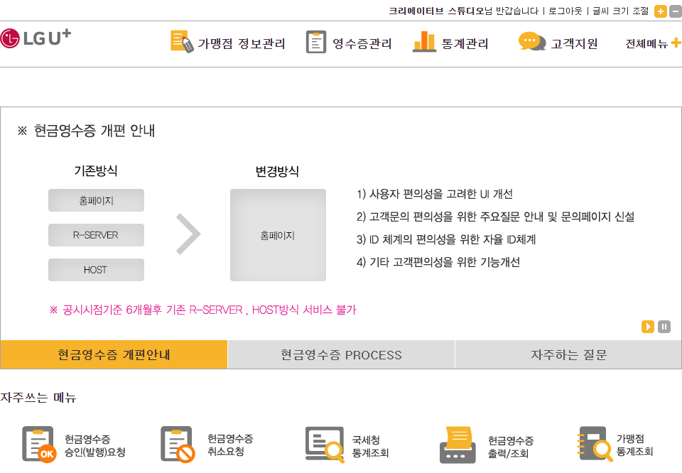 Lg U 현금영수증 발행방법 쉽게 설명한다 판