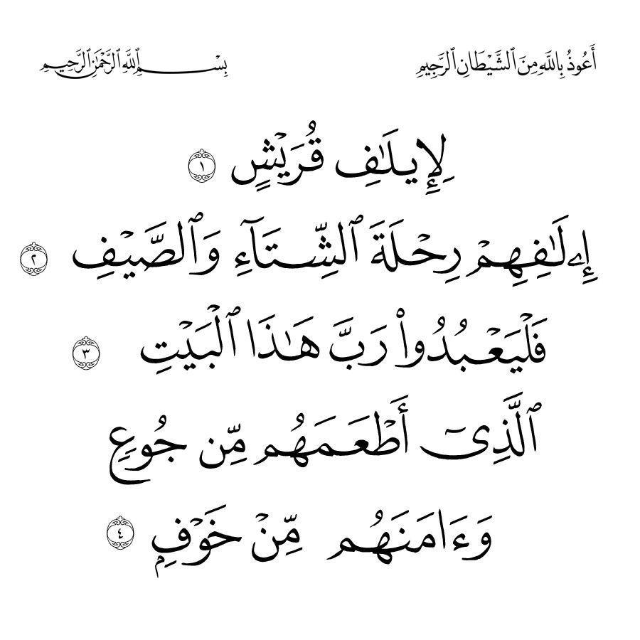 Pin By Hatem Mekni On 106 سورة قريش Islamic Caligraphy Art Prayer For The Day Islamic Caligraphy