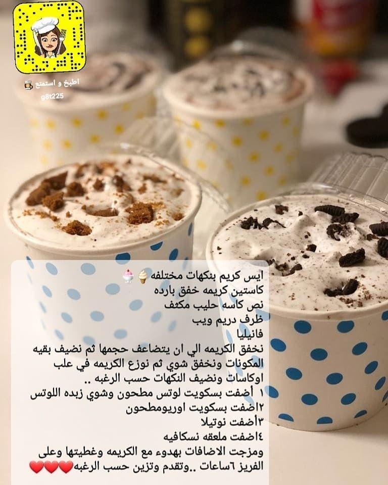 Pin By Ebtihal On طبخات Coffee Drink Recipes Yummy Food Dessert Cafe Food
