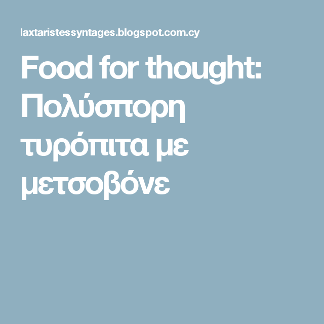 Food for thought: Πολύσπορη τυρόπιτα με μετσοβόνε